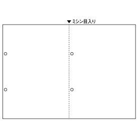 【メール便発送】ヒサゴ マルチプリンタ帳票A4白紙2面横4穴(100枚入り) BP2069【代引不可】