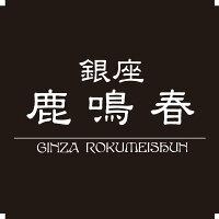 【ギフト】銀座鹿鳴春鱶鰭粥(フカヒレカユ)8食MR-F8【代引不可】
