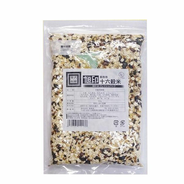 贅沢穀類 旭印 業務用十六穀米 500g 10袋セット【代引不可】