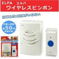 ELPA ワイヤレスピンポン AWP-301【代引不可】