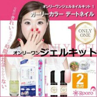 少女的彩色約會指甲RO-ONLYKIT-AZ3初學者/基本/設定唯一一凝膠指甲配套元件3