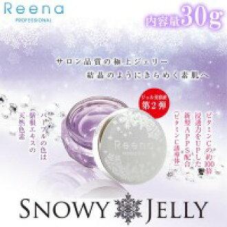 丽娜 (Riena) 凝胶美容液雪杰瑞 (雪果冻) 30 g 016034