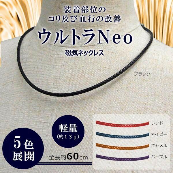 【送料無料】日本製 磁気ネックレス ウルトラNeo レッド【代引不可】