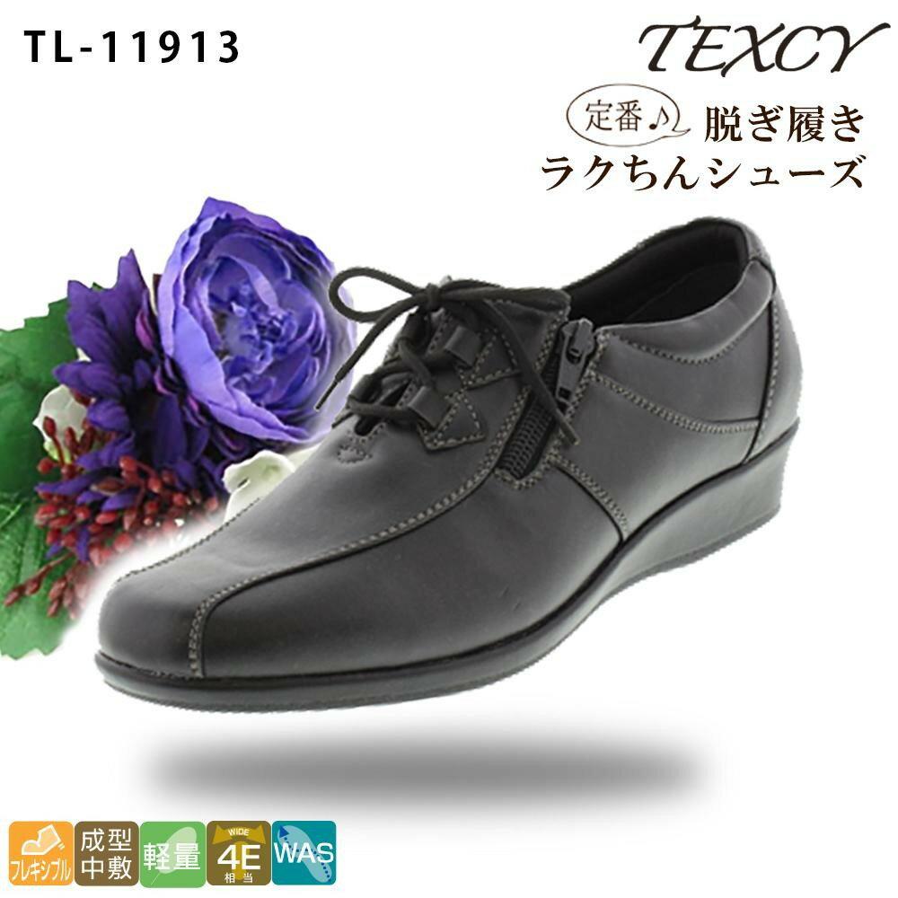 アシックス商事 婦人レディース TEXCY テクシー 軽量カジュアルシューズ TL-11913 ブラック 22.5cm【代引不可】