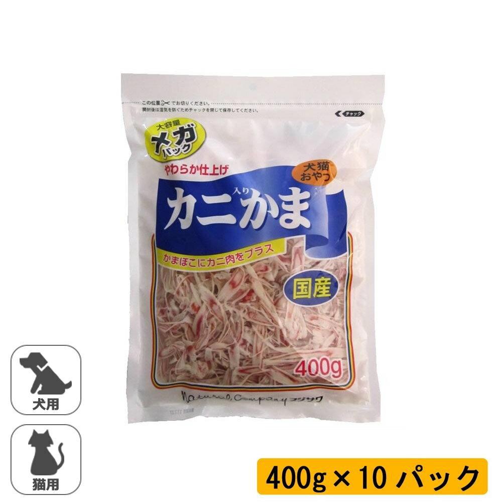 【送料無料】フジサワ 犬猫用 カニ入りかま メガパック 400g×10パック【代引不可】