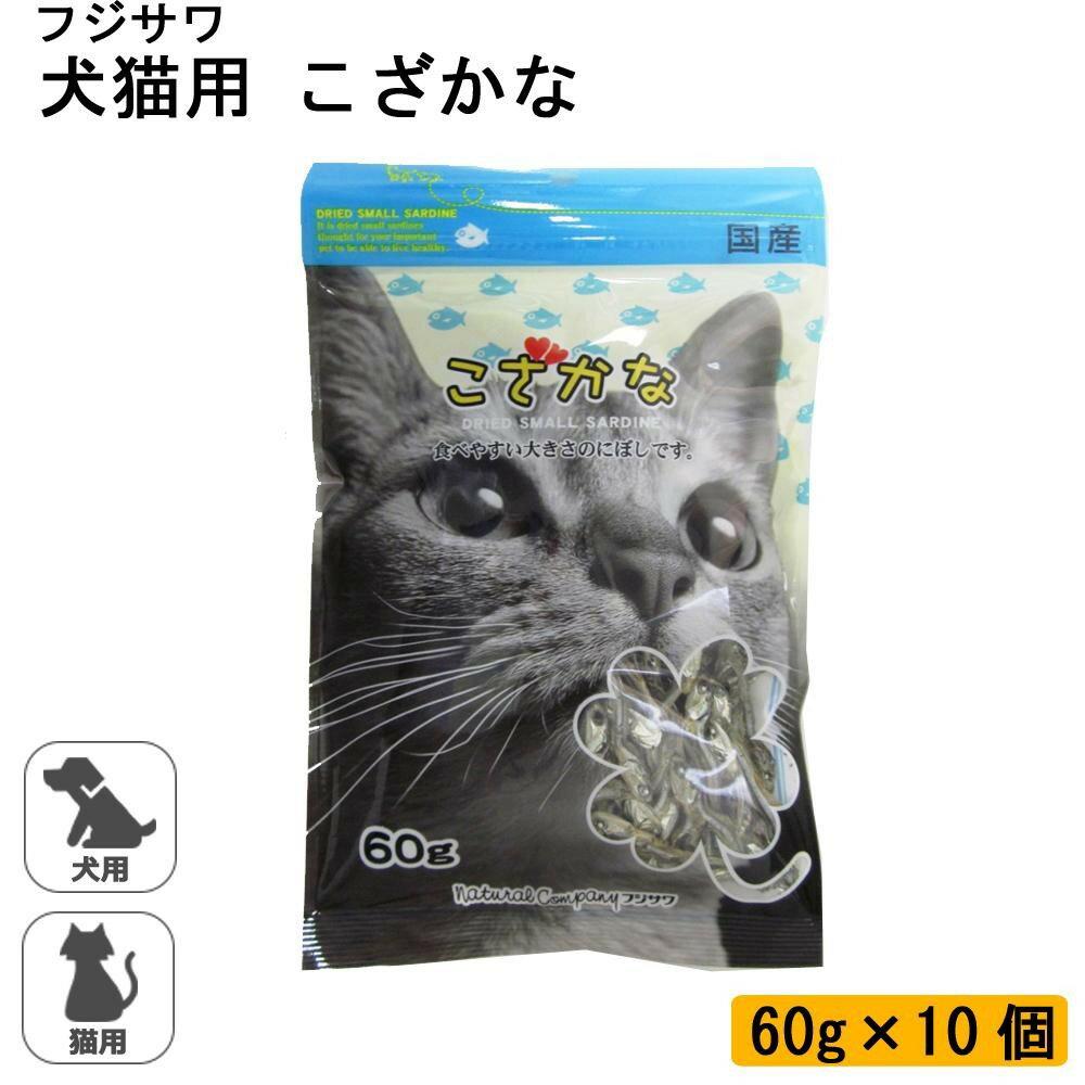 フジサワ 犬猫用 こざかな 60g×10個【代引不可】