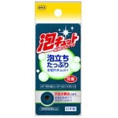 オーエ キッチンスポンジ 泡キュット ナイロンスポンジ【代引不可】