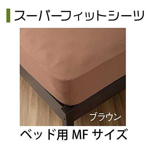 スーパーフィットシーツ MFサイズ(ベット用) ブラウン 6177n【代引不可】