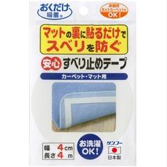 サンコー おくだけ吸着 安心すべり止めテープ 4cm×4m OK-807【代引不可】