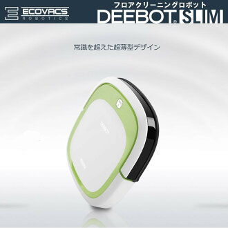 Robot vacuum cleaner DEEBOT SLIM (D bot slim) DA60 for the ECOVACS (eco-Bucks) super thin design floor