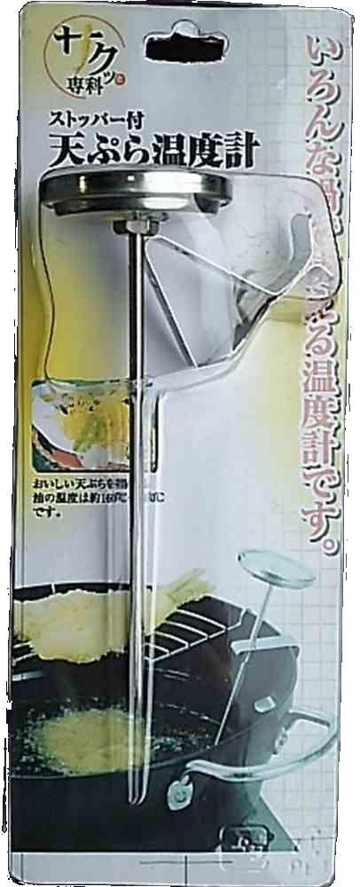 サクッと専科 ストッパー付天ぷら温度計 6445