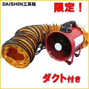 【送料無料】DAISHIN工具箱 ポータブルファン 送風機 300 ダクト5m付き オリジナルセット【代引不可】