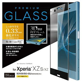 【メール便発送】エレコム Xperia XZs ガラスフィルム ( Xperia XZ 対応) 液晶保護フィルム 強化ガラス 画面の隅から隅までしっかり保護できるフルラウンド設計 角割れ防止設計 ブラック PM-XXZSFLGPTRBK【代引不可】
