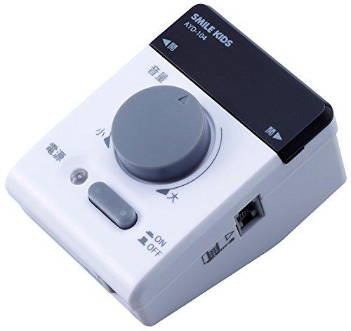 スマイルキッズ 電話の拡声器 III AYD-104【代引不可】
