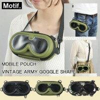 セトクラフト Motif. MOBILE POUCH VINTAGE ARMY GOGGLE SHAPE モバイルポーチ(アーミーゴーグル) ブラック・SF-3641-BK-180【代引不可】