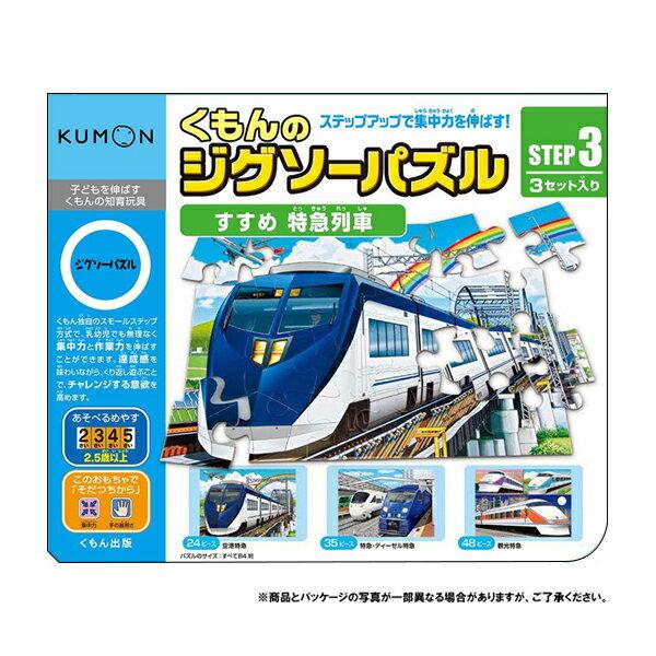 KUMON くもん STEP3 すすめ 特急列車 2.5歳以上 JP-34【代引不可】