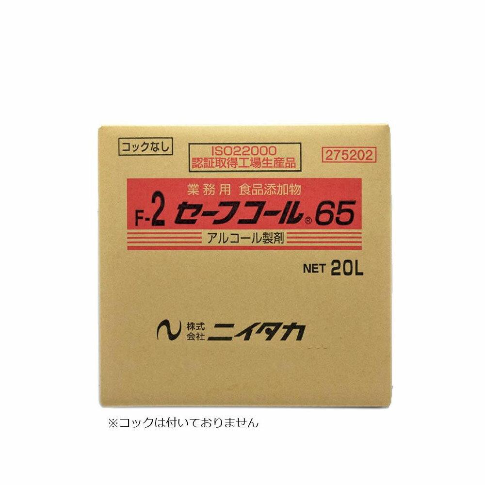 【送料無料】業務用 食品添加物 セーフコール65(F-2) 20L(BIB) 275202【代引不可】