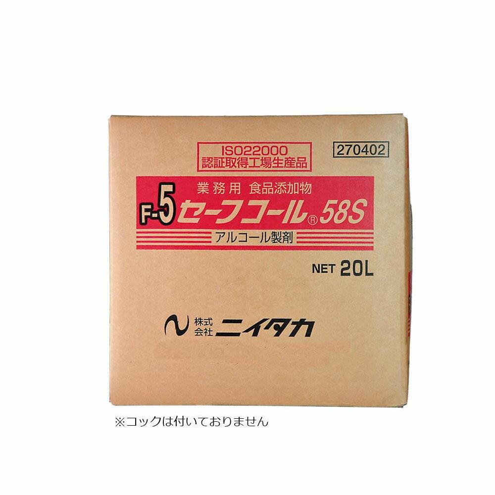 業務用 食品添加物 セーフコール58S(F-5) 20L(BIB) 270402【代引不可】