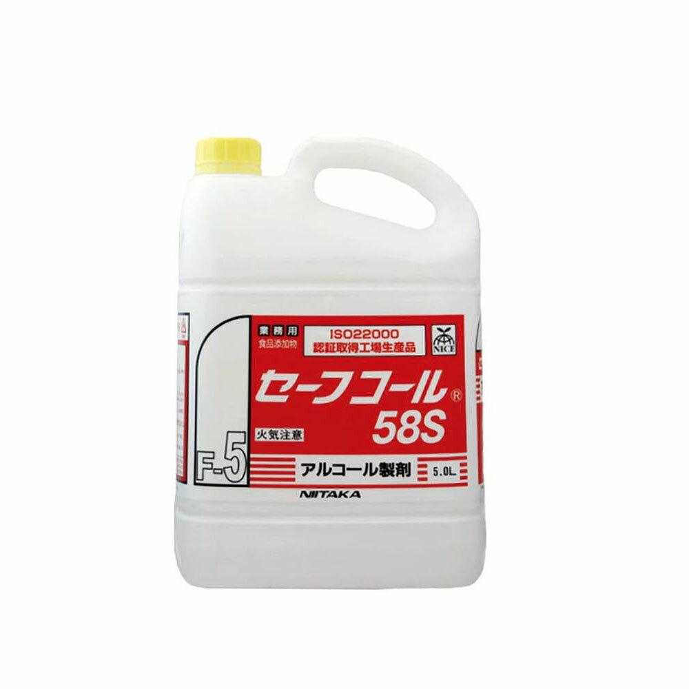 【送料無料】業務用 食品添加物 セーフコール58S(F-5) 5L×4本 270431【代引不可】