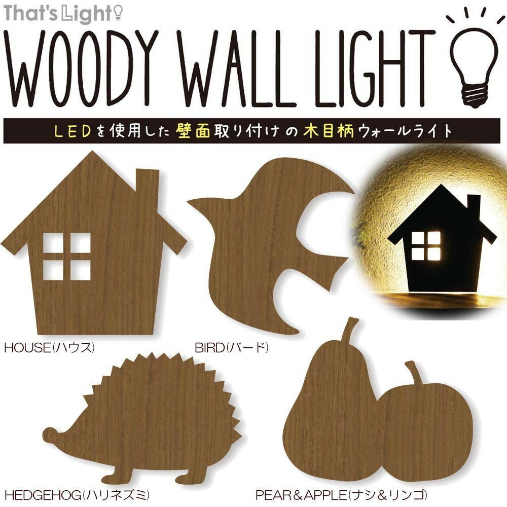 壁面取付LEDライト WOODY WALL LIGHT(ウッディウォールライト) HOUSE(ハウス)【代引不可】