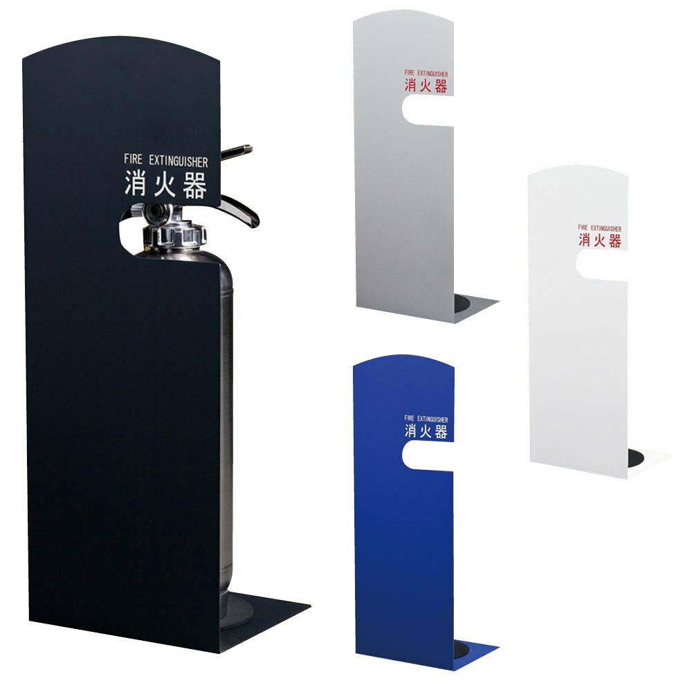 【送料無料】神栄ホームクリエイト(旧新協和) 消火器ボックス(据置型) スチール製 SK-FEB-FG210 ブルー【代引不可】