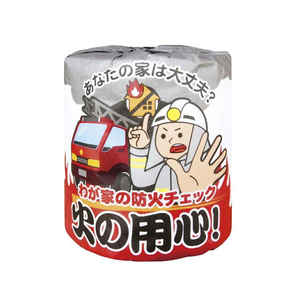 【送料無料】啓発用 防災 火の用心! トイレットペーパー 100個入 2969【代引不可】