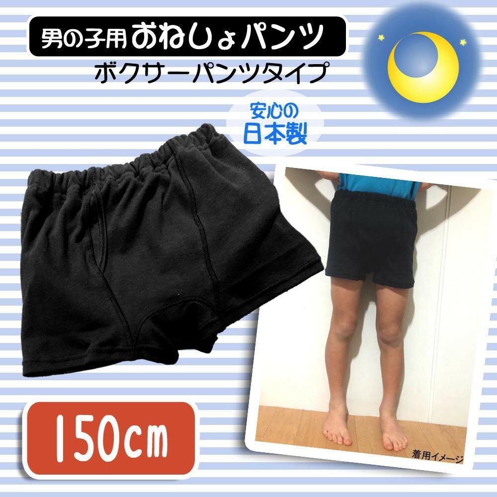 日本製 子供用おねしょパンツ(ボクサーパンツタイプ) 男の子用 ブラック 150cm【代引不可】