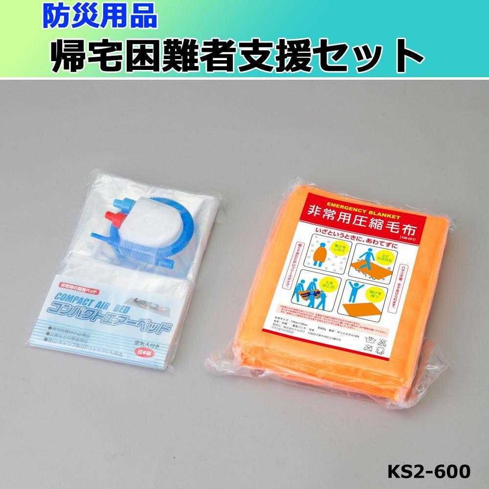 防災用品 帰宅困難者支援セット(非常用圧縮毛布&コンパクトエアーベッド) KS2-600【代引不可】