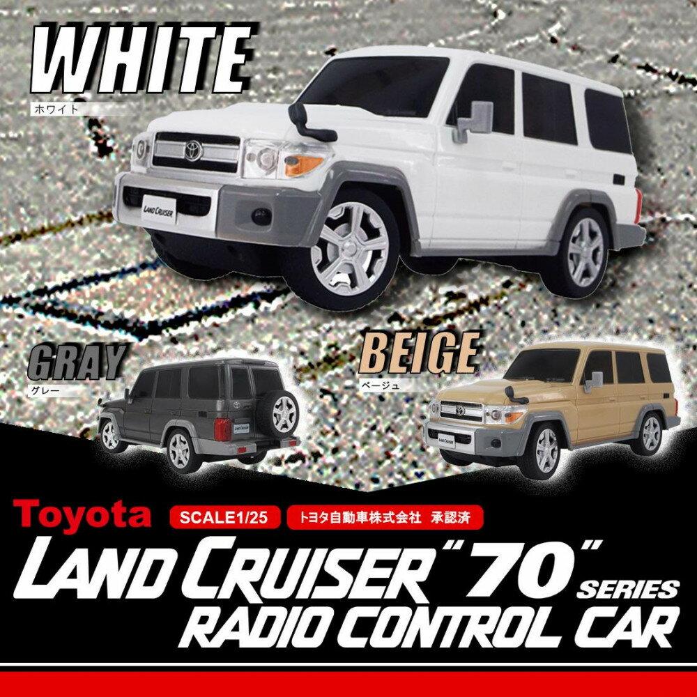 Toyota(トヨタ)承認済 LAND CRUISER(ランドクルーザー) 70SERIES 1/25スケール R/Cカー(ラジオコントロールカー) GRAY(グレー)【代引不可】