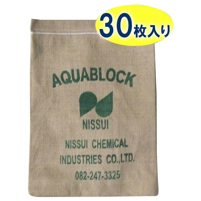 【送料無料】日水化学工業 防災用品 吸水性土のう 「アクアブロック」 NDシリーズ 再利用可能版(真水対応) ND-10 30枚入り【代引不可】