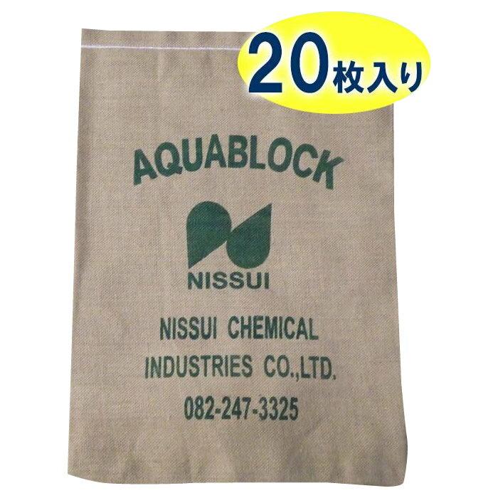 【送料無料】日水化学工業 防災用品 吸水性土のう 「アクアブロック」 NDシリーズ 再利用可能版(真水対応) ND-20 20枚入り【代引不可】