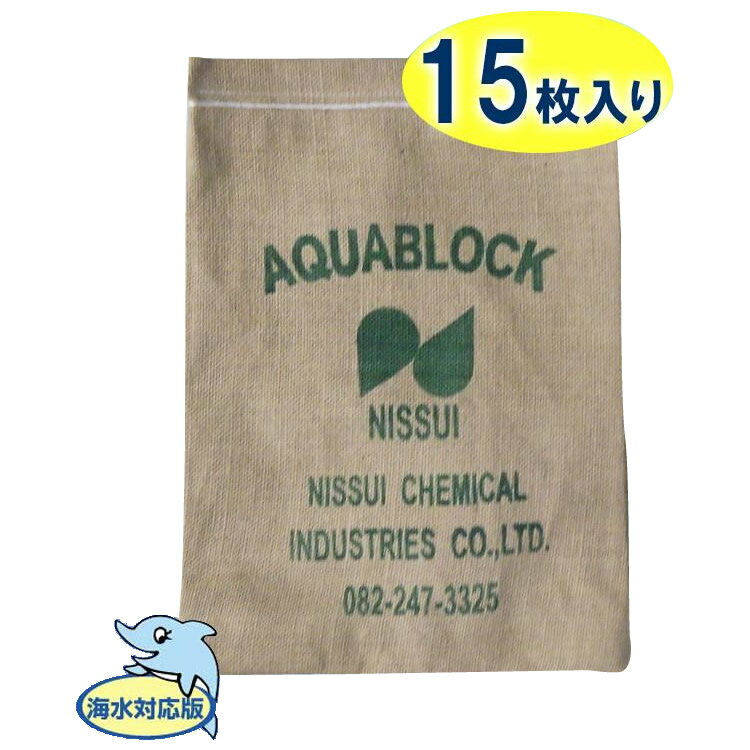 【送料無料】日水化学工業 防災用品 吸水性土のう 「アクアブロック」 NSDシリーズ 使い捨て版(海水・真水対応) NSD-10 15枚入り【代引不可】