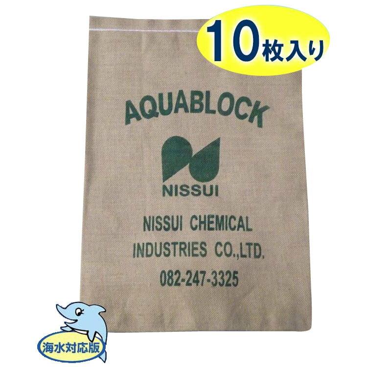 【送料無料】日水化学工業 防災用品 吸水性土のう 「アクアブロック」 NSDシリーズ 使い捨て版(海水・真水対応) NSD-20 10枚入り【代引不可】