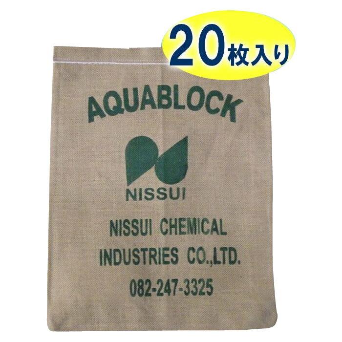 【送料無料】日水化学工業 防災用品 吸水性土のう 「アクアブロック」 NDシリーズ 再利用可能版(真水対応) ND-15 20枚入り【代引不可】