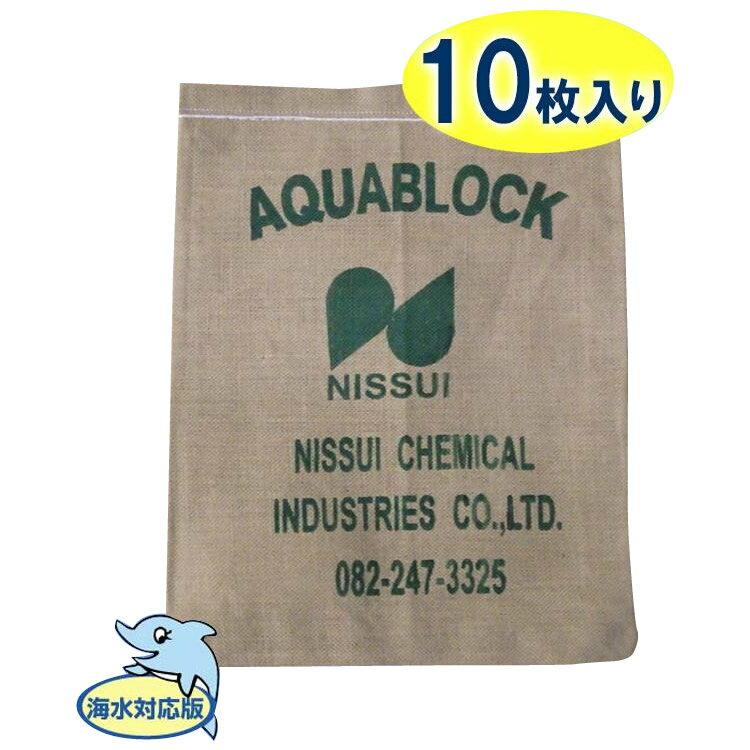 【送料無料】日水化学工業 防災用品 吸水性土のう 「アクアブロック」 NSDシリーズ 使い捨て版(海水・真水対応) NSD-15 10枚入り【代引不可】