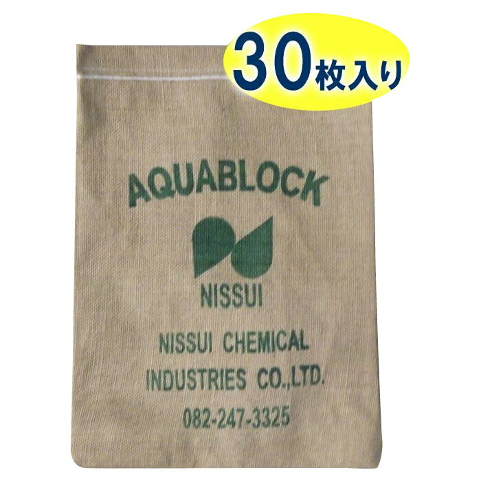 【送料無料】日水化学工業 防災用品 吸水性土のう 「アクアブロック」 NXシリーズ 使い捨て版(真水対応) NX-10 30枚入り【代引不可】