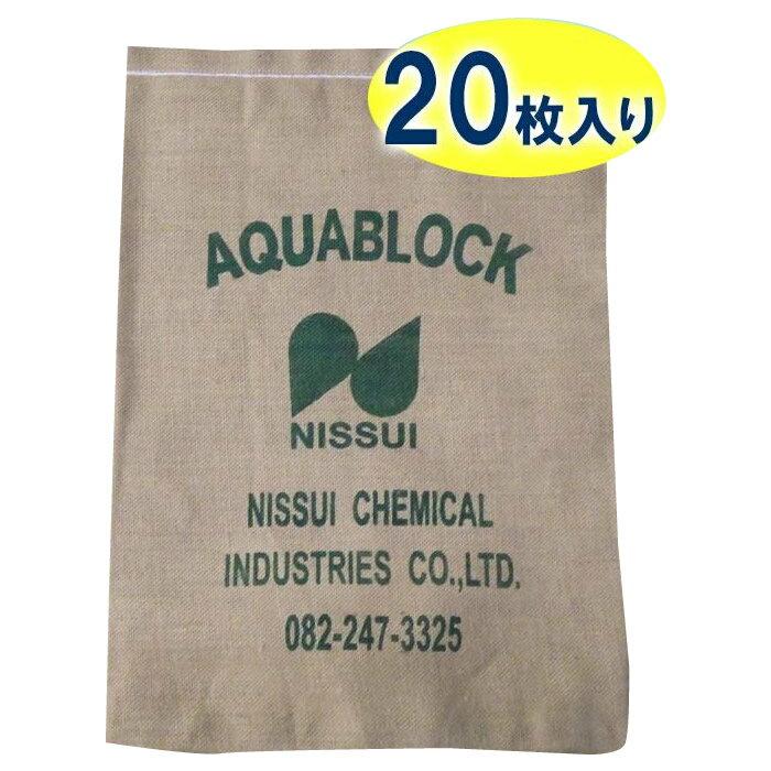 【送料無料】日水化学工業 防災用品 吸水性土のう 「アクアブロック」 NXシリーズ 使い捨て版(真水対応) NX-20 20枚入り【代引不可】