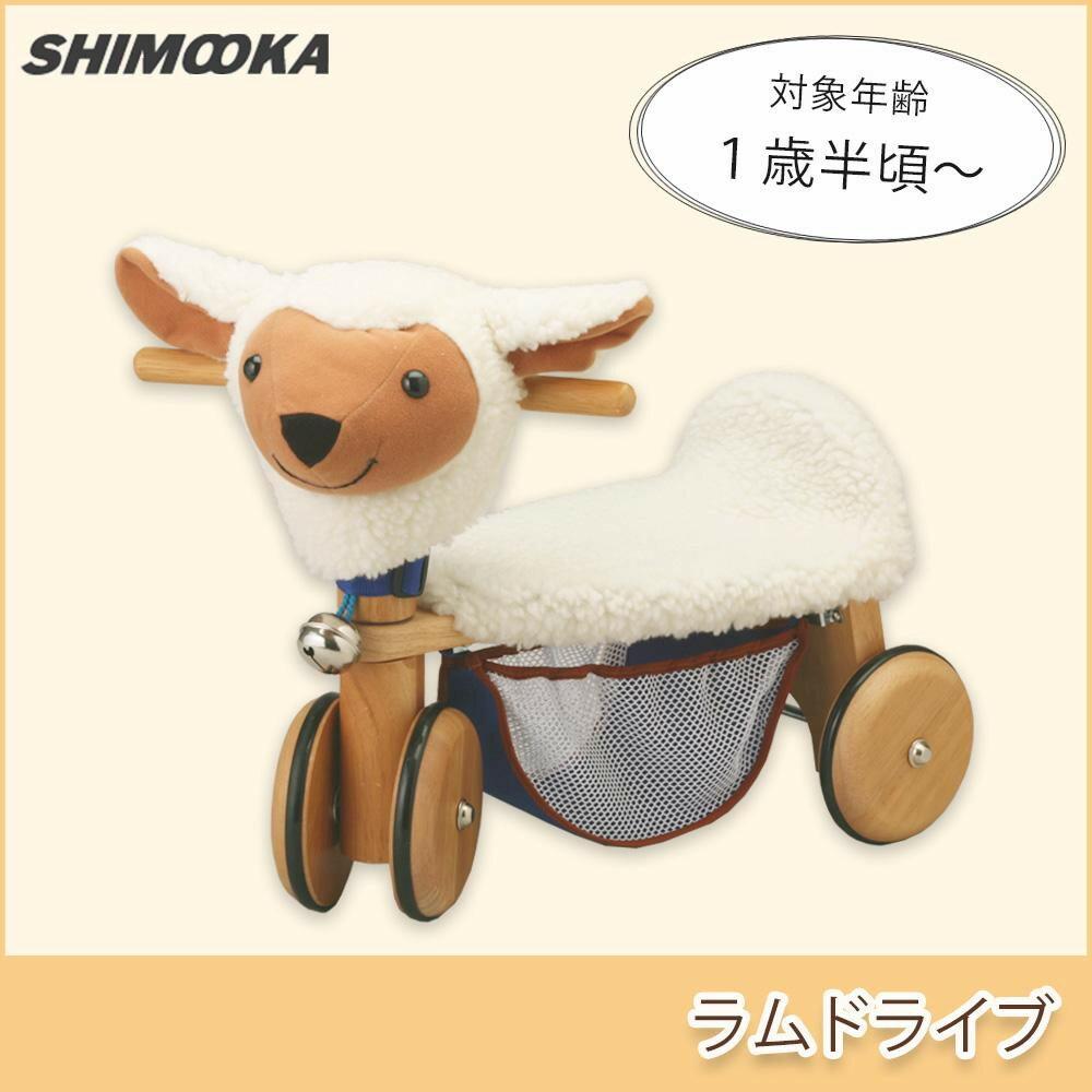 【送料無料】ラムドライブ おもちゃ 1歳半頃から FH001MX100000【代引不可】
