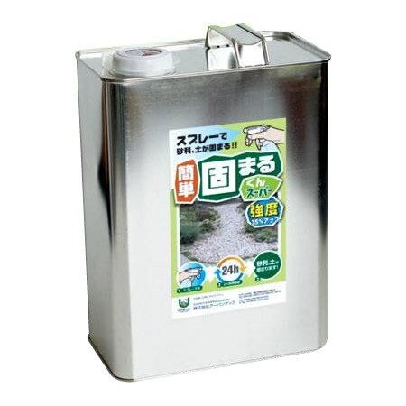 【送料無料】スプレーで砂利・土が固まる! かんたん固まるくんスーパー  4kg【代引不可】