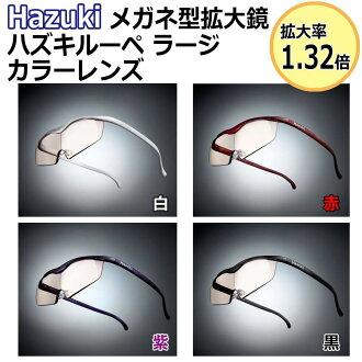 Hazuki眼镜型放大镜hazukiruperajikararenzu放大1.32倍紫色