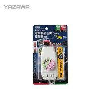 YAZAWA(ヤザワ) 海外旅行用変圧器 マルチ変換プラグ(A/C/O/BF/SEタイプ) HTDM130240V6040W【代引不可】