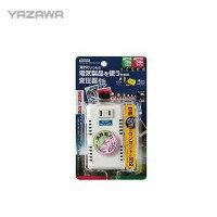 YAZAWA(ヤザワ) 海外旅行用変圧器 マルチ変換プラグ(A/C/O/BF/SEタイプ) HTDM130240V300120W【代引不可】