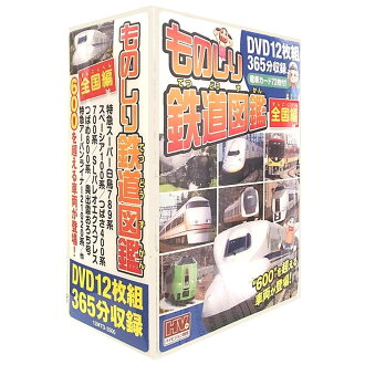 Thing buttocks railroad illustrated book whole country edition DVD12 枚組 12MTD-2500