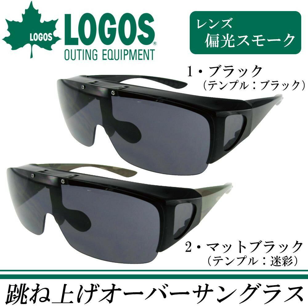 LOGOS 跳ね上げオーバーサングラス LS-45 1・ブラック【代引不可】