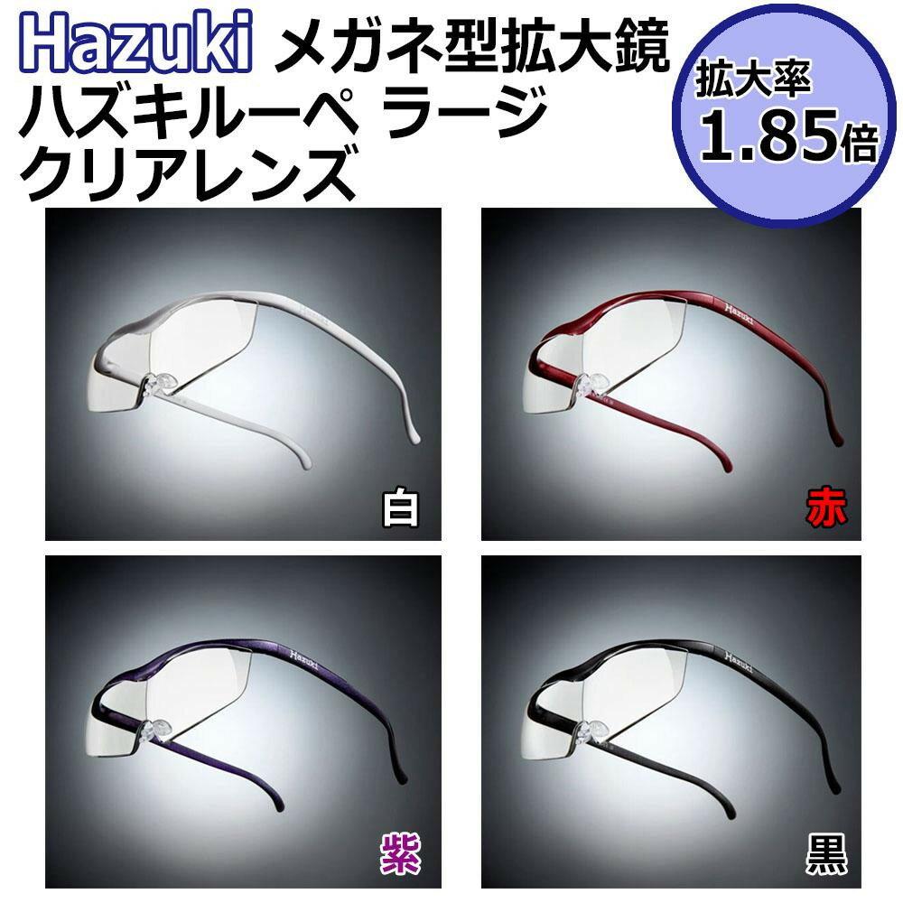 【送料無料】Hazuki メガネ型拡大鏡 ハズキルーペ ラージ クリアレンズ 拡大率1.85倍 白【代引不可】