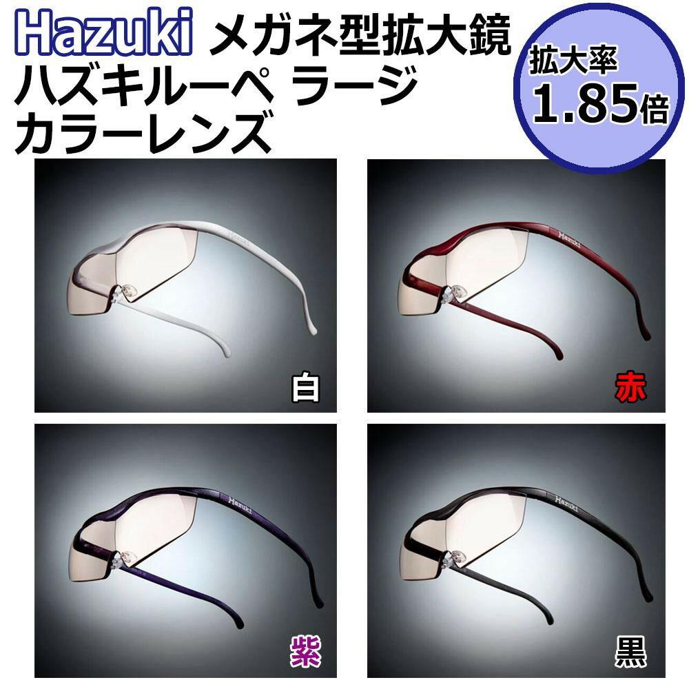 【送料無料】Hazuki メガネ型拡大鏡 ハズキルーペ ラージ カラーレンズ 拡大率1.85倍 黒【代引不可】