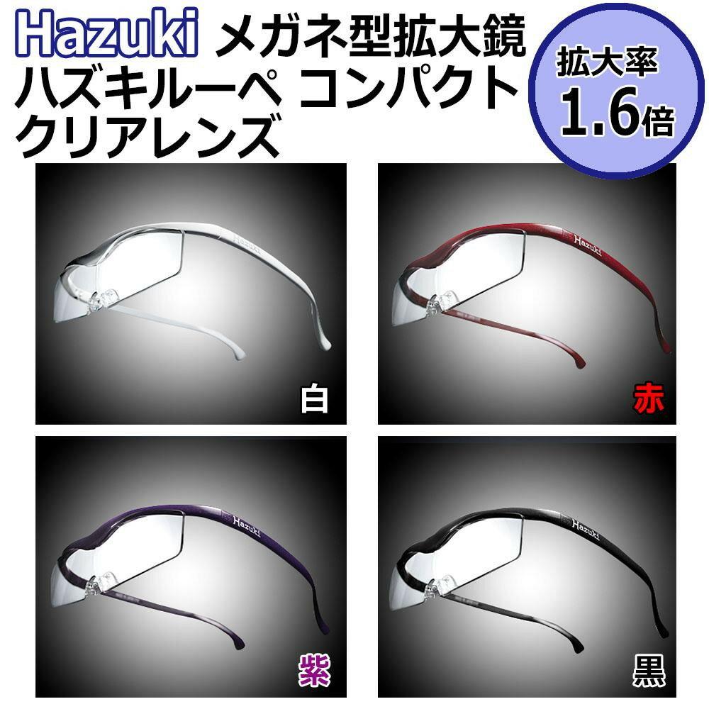 【送料無料】Hazuki メガネ型拡大鏡 ハズキルーペ コンパクト クリアレンズ 拡大率1.6倍 赤【代引不可】
