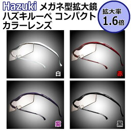 Hazuki眼鏡型放大鏡hazukirupekompakutokararenzu放大1.6倍紅