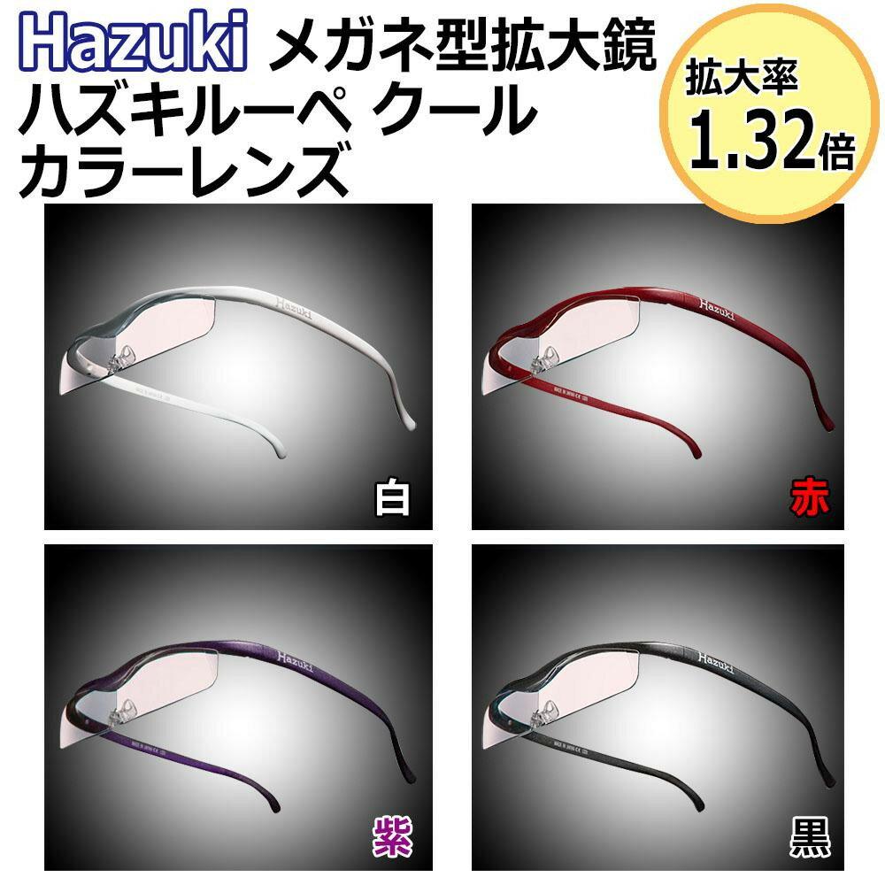 【送料無料】Hazuki メガネ型拡大鏡 ハズキルーペ クール カラーレンズ 拡大率1.32倍 赤【代引不可】