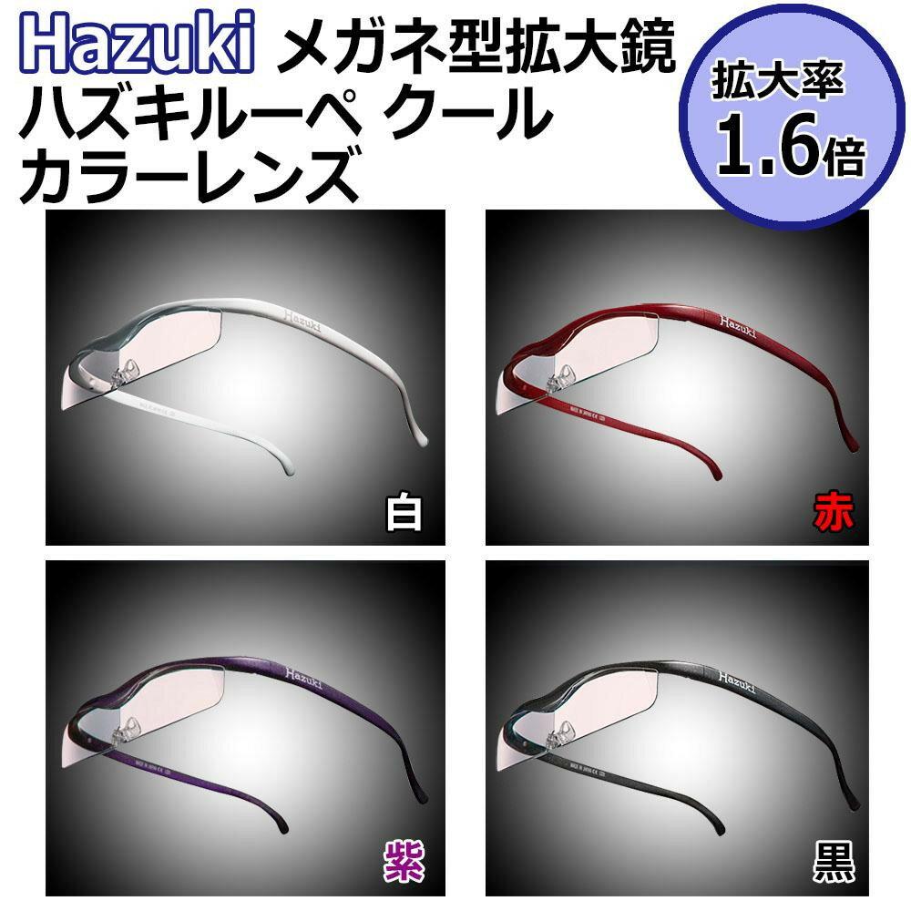 【送料無料】Hazuki メガネ型拡大鏡 ハズキルーペ クール カラーレンズ 拡大率1.6倍 赤【代引不可】